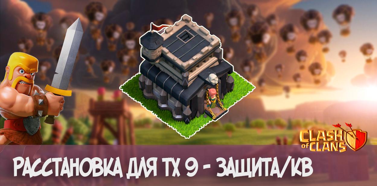 Clash of Clans: Расстановка для ТХ 9 - защита/кв