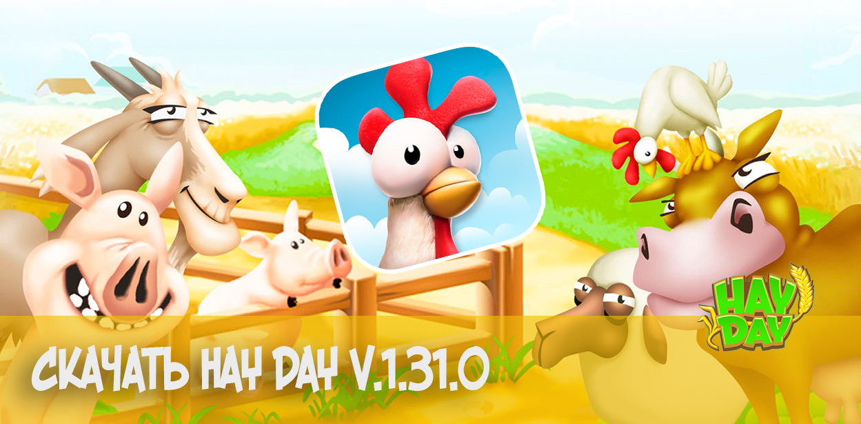 Скачать Hay Day v.1.31.0