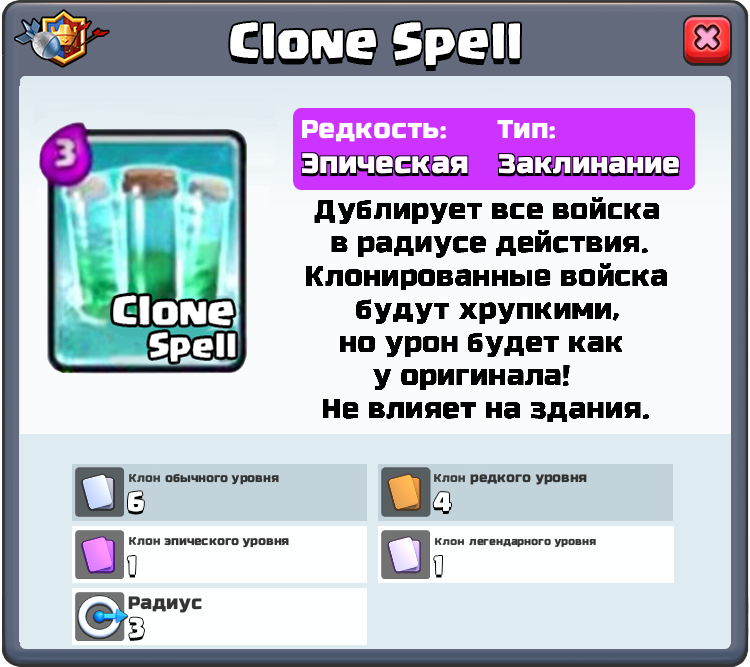 Clone Spell Clash Royale