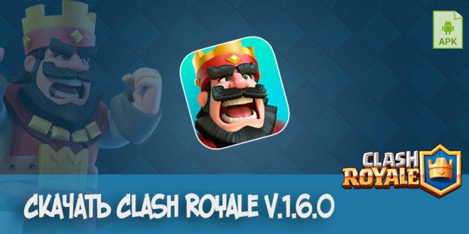 Скачать Clash Royale v.1.6.0