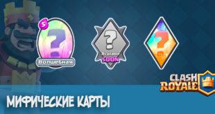 Мифические карты Clash Royale