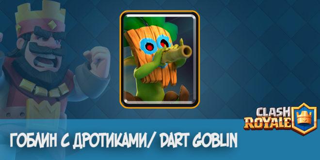 Гоблин с дротиками/ Dart Goblin - Clash Royale