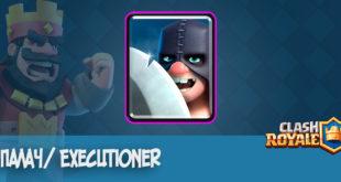 executioner - clash royale