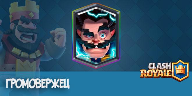 Громовержец - Clash Royale