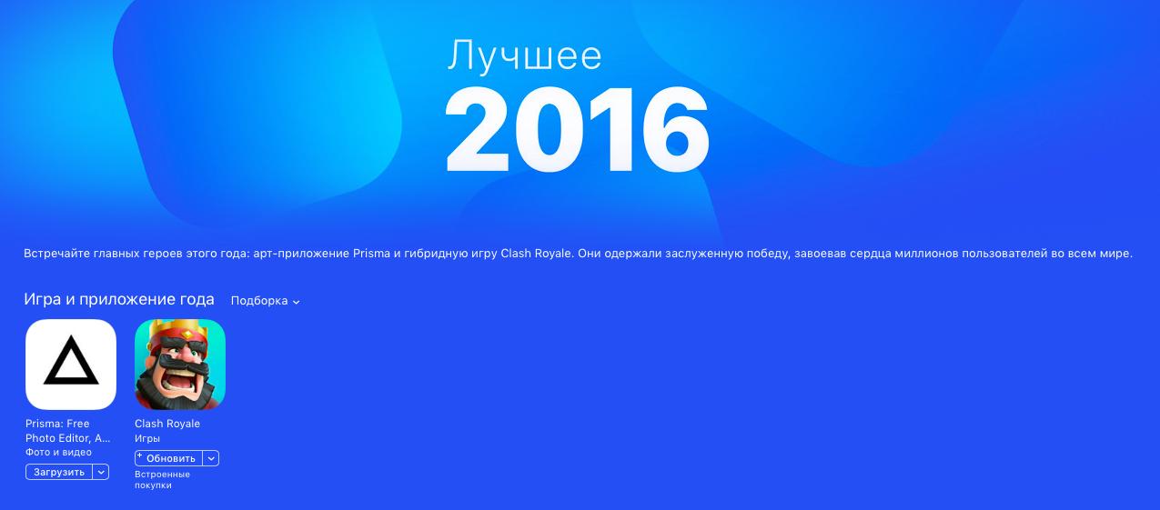 Лучшая игра 2016 года в AppStore