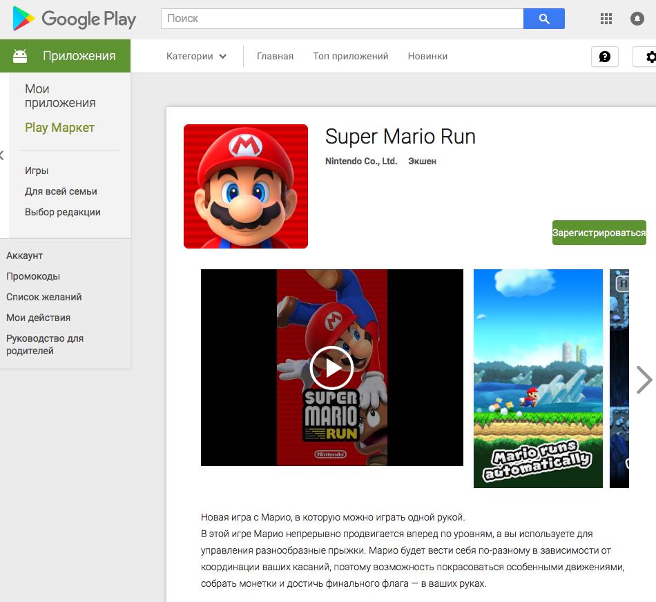 super mario run google play