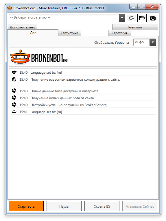 brokenbot v.4.7.0 - скриншот