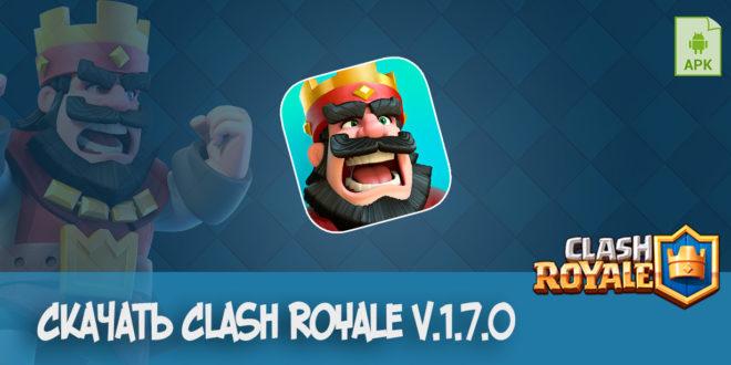 clash royale v.1.7.0