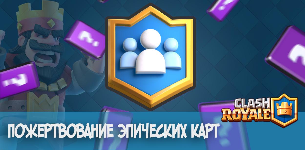 Пожертвование эпических карт Clash Royale