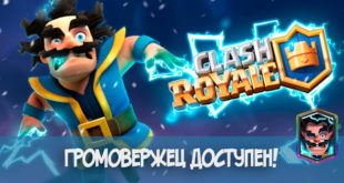 electro wizard available