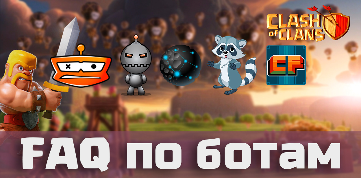 faq bots clash of clans goldclan