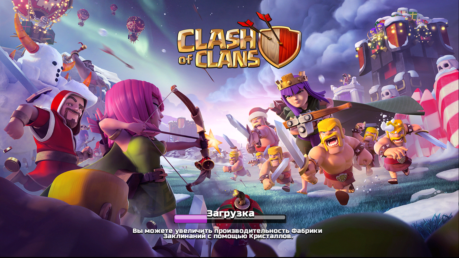 happy new year clash of clans 2016
