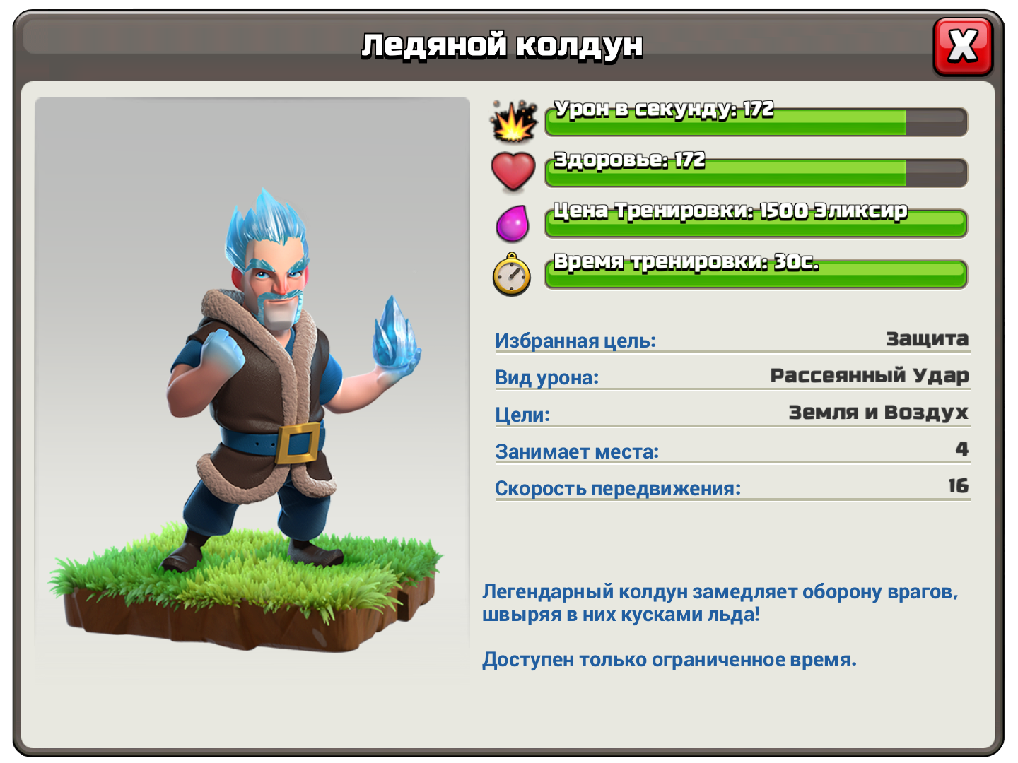 ice wizard info