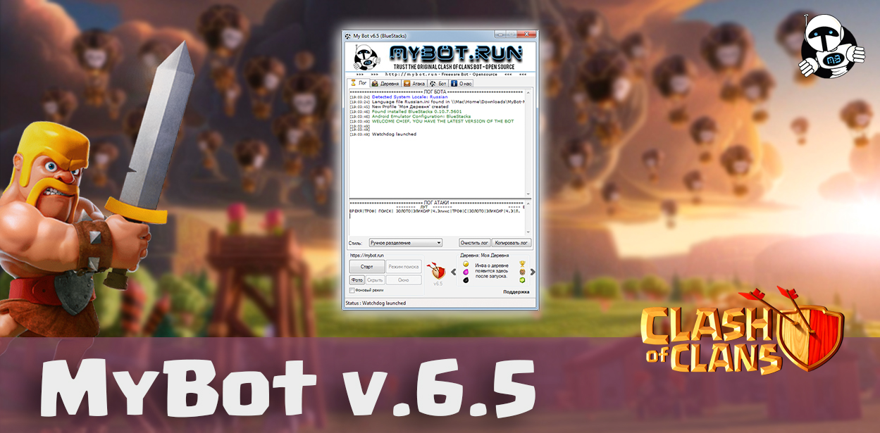 mybot v.6.5