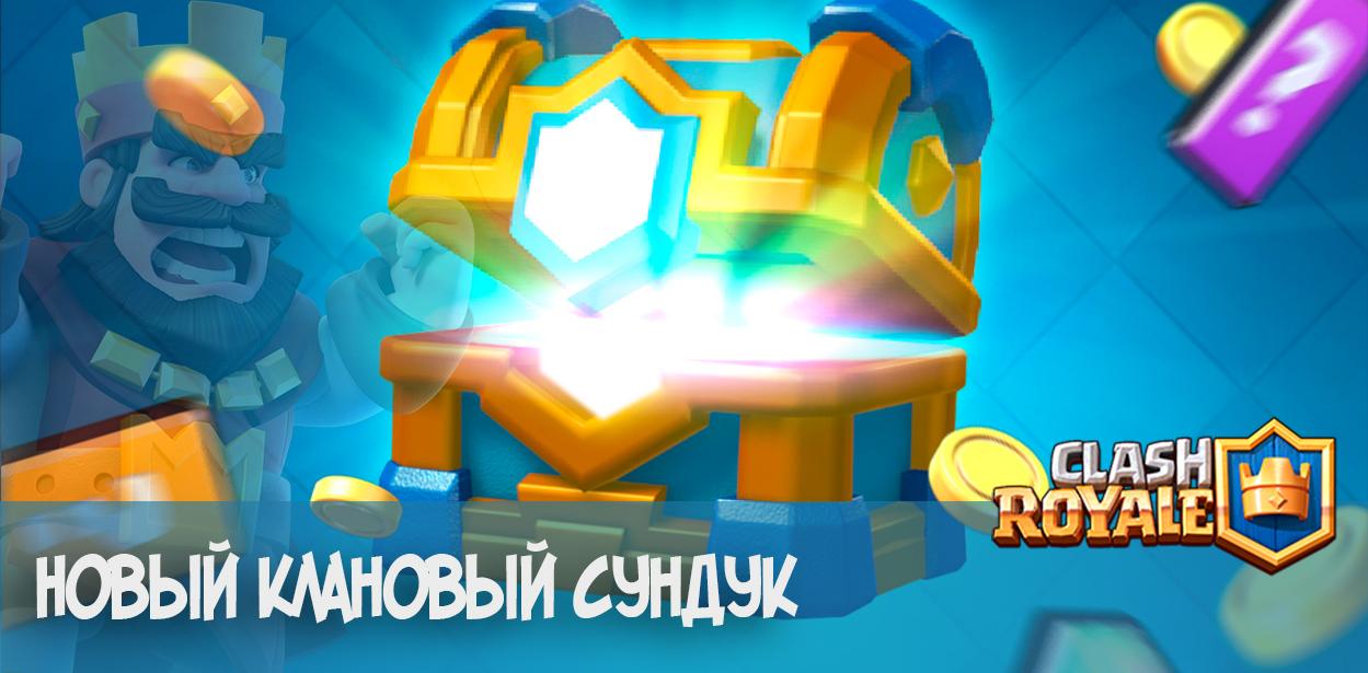 Новый Клановый Сундук
