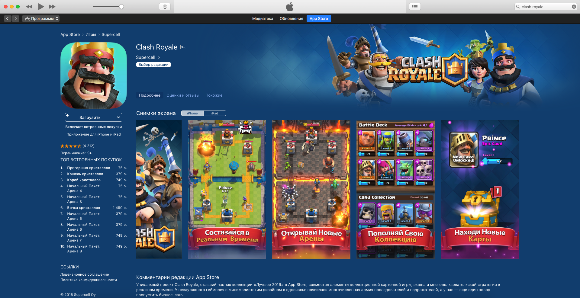 App Store Mini Pekka Epic