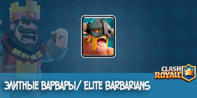 elite barbarians - clash royale