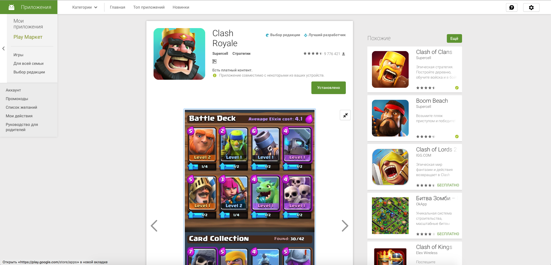 Google Play Mini Pekka Epic