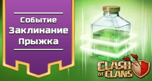 Событие: Заклинание Прыжка в Clash of Clans