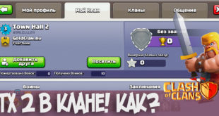 ТХ 2 в клане Clash of Clans