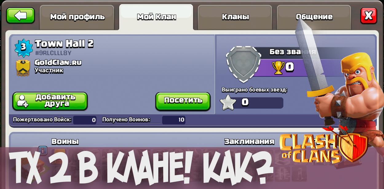 Как сделать свой клан в clash royale