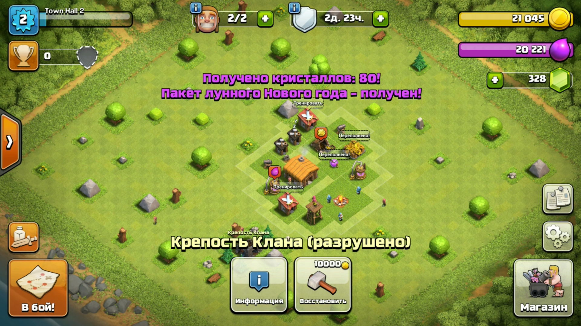 Town Hall 2 Clan