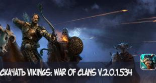 Vikings: War of Clans v.2.0.1.534