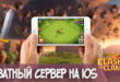 Clash of Clans Private Server ios