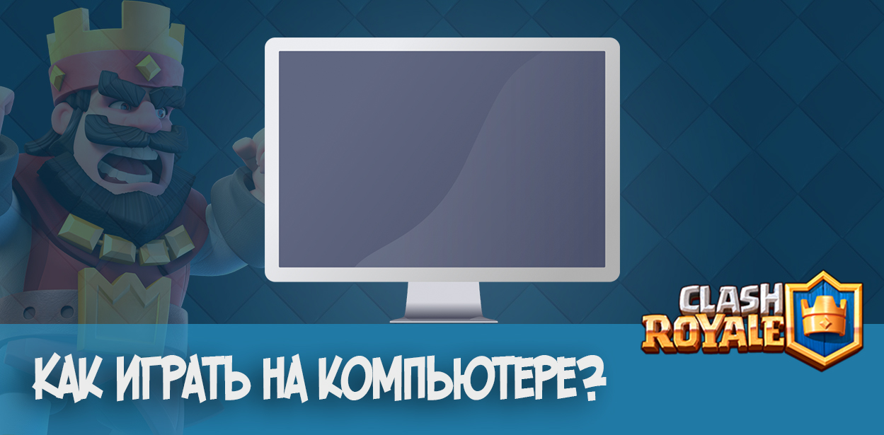 Clash Royale: Как играть на компьютере?
