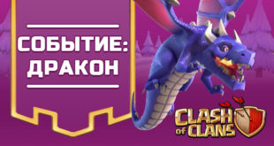 Event Dragon Clash of Clans