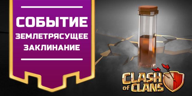 Событие: Землетрясущее заклинание Clash of Clans