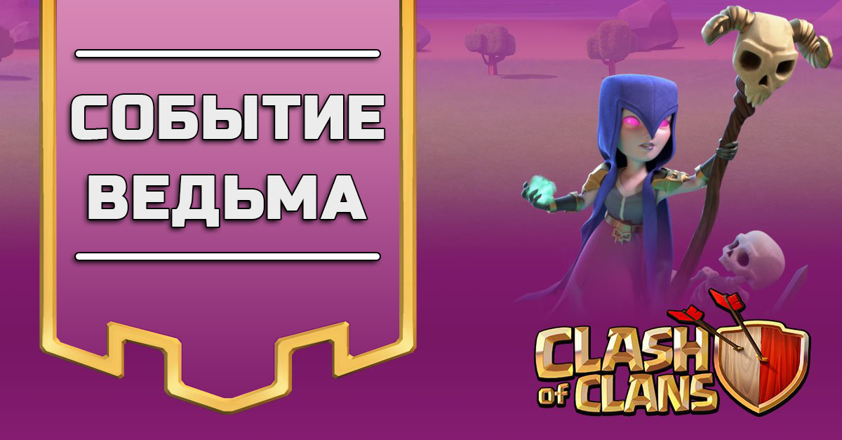 Event Witch Clash of Clans