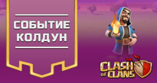 Event Wizard clash of clans