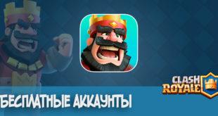 Free Account Clash Royale