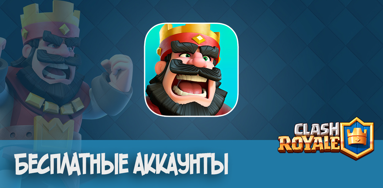 Free Account Clash Royale
