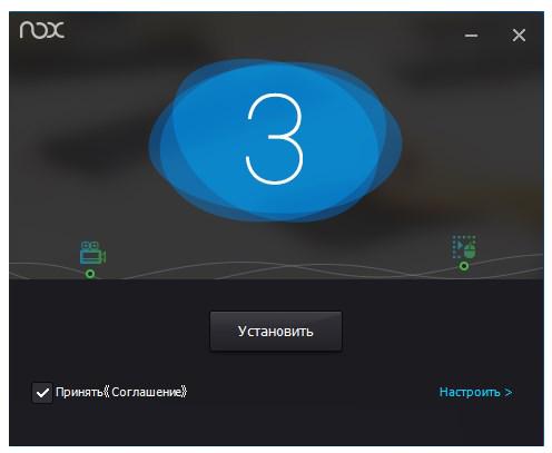Установка NOX/ Install NOX