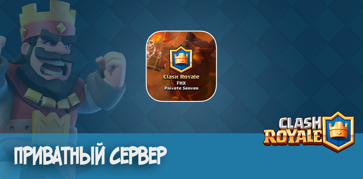 Private Server FHX Clash Royale