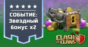 Событие: звездный бонус x2 в Clash of Clans
