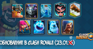 Обновление Clash Royale 23.01.17