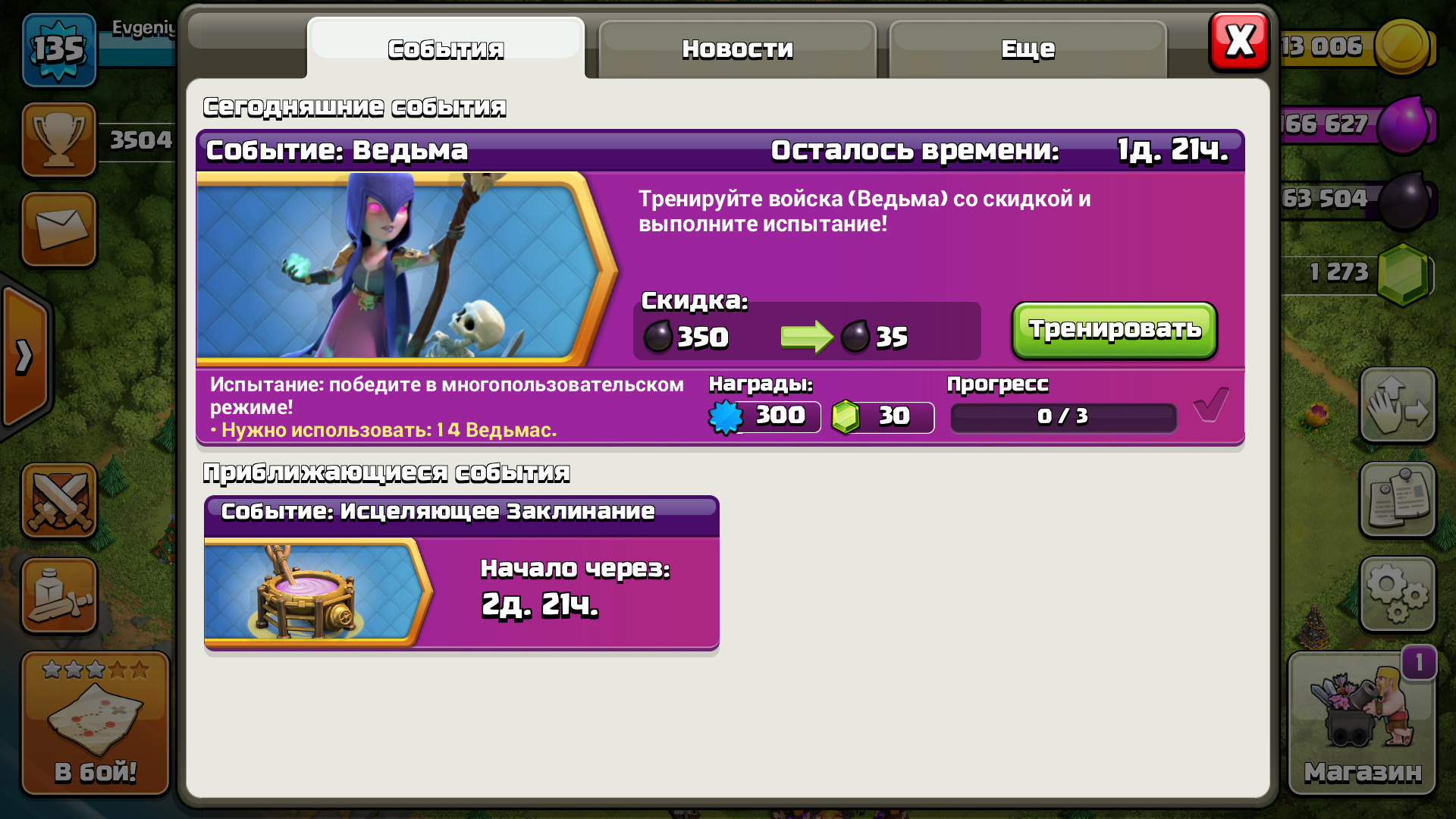 Witch Event Clahs of Clans