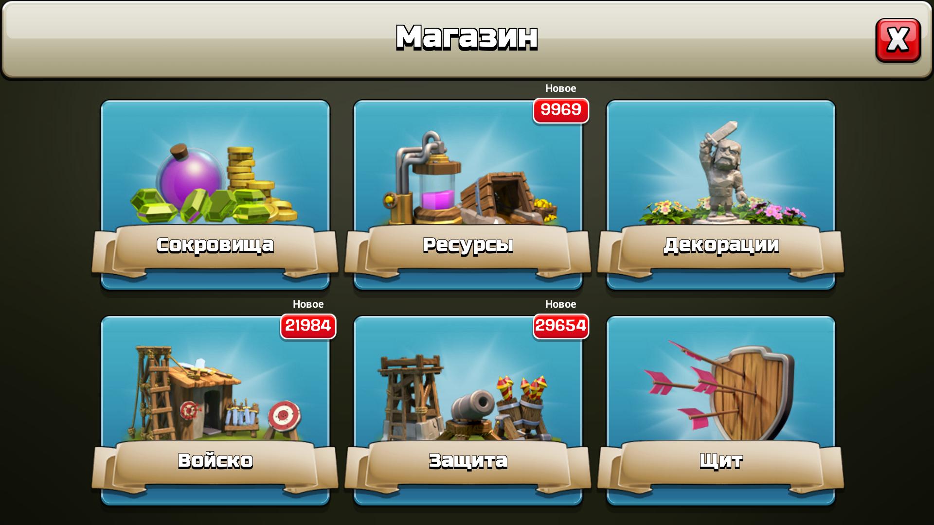 Clash of Magic Mod Shop
