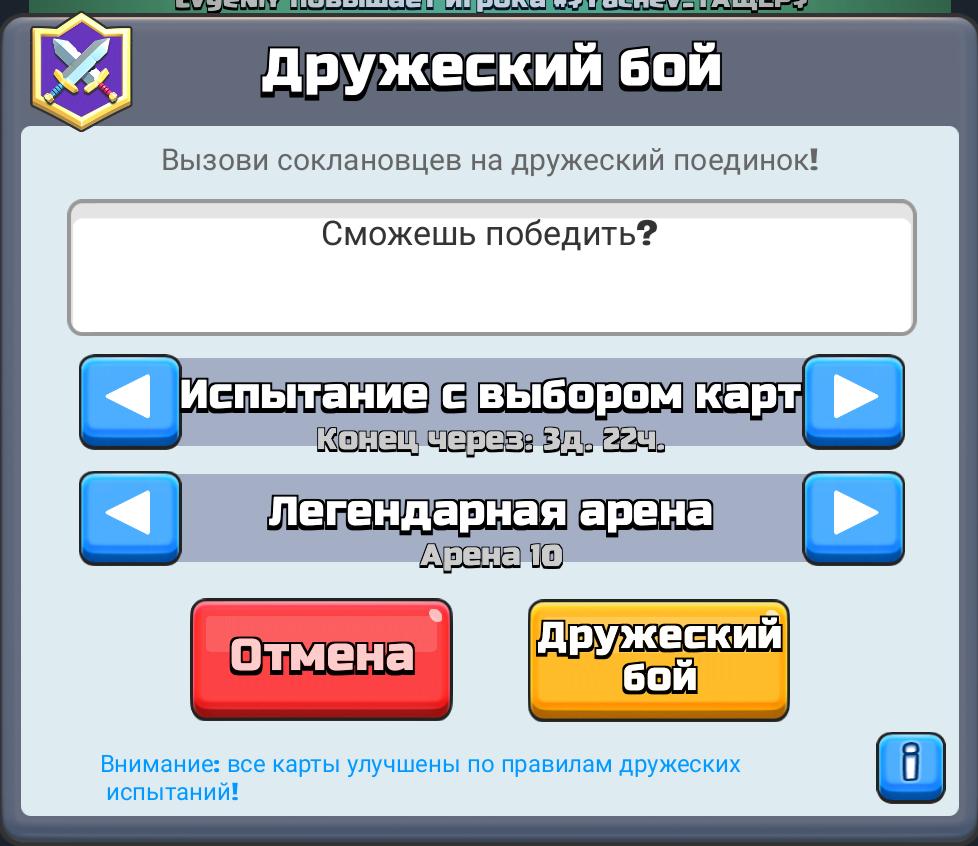 Дружеский бой выбор карт Clash Royale