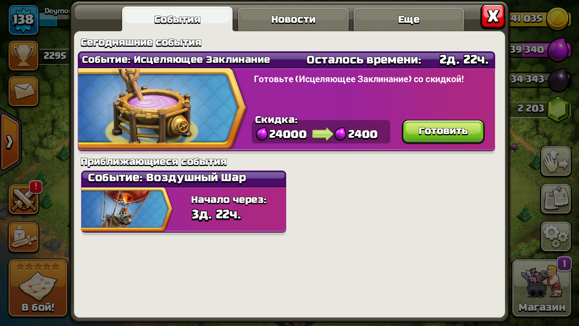 Heal Spell Clash of Clans stocks