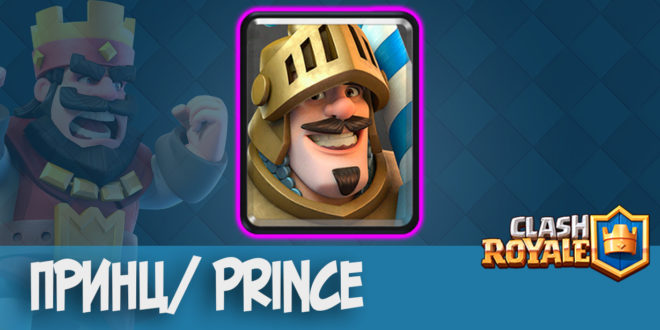 Принц/ Prince - Clash Royale