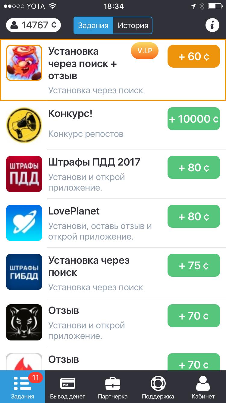 Задания AppCent