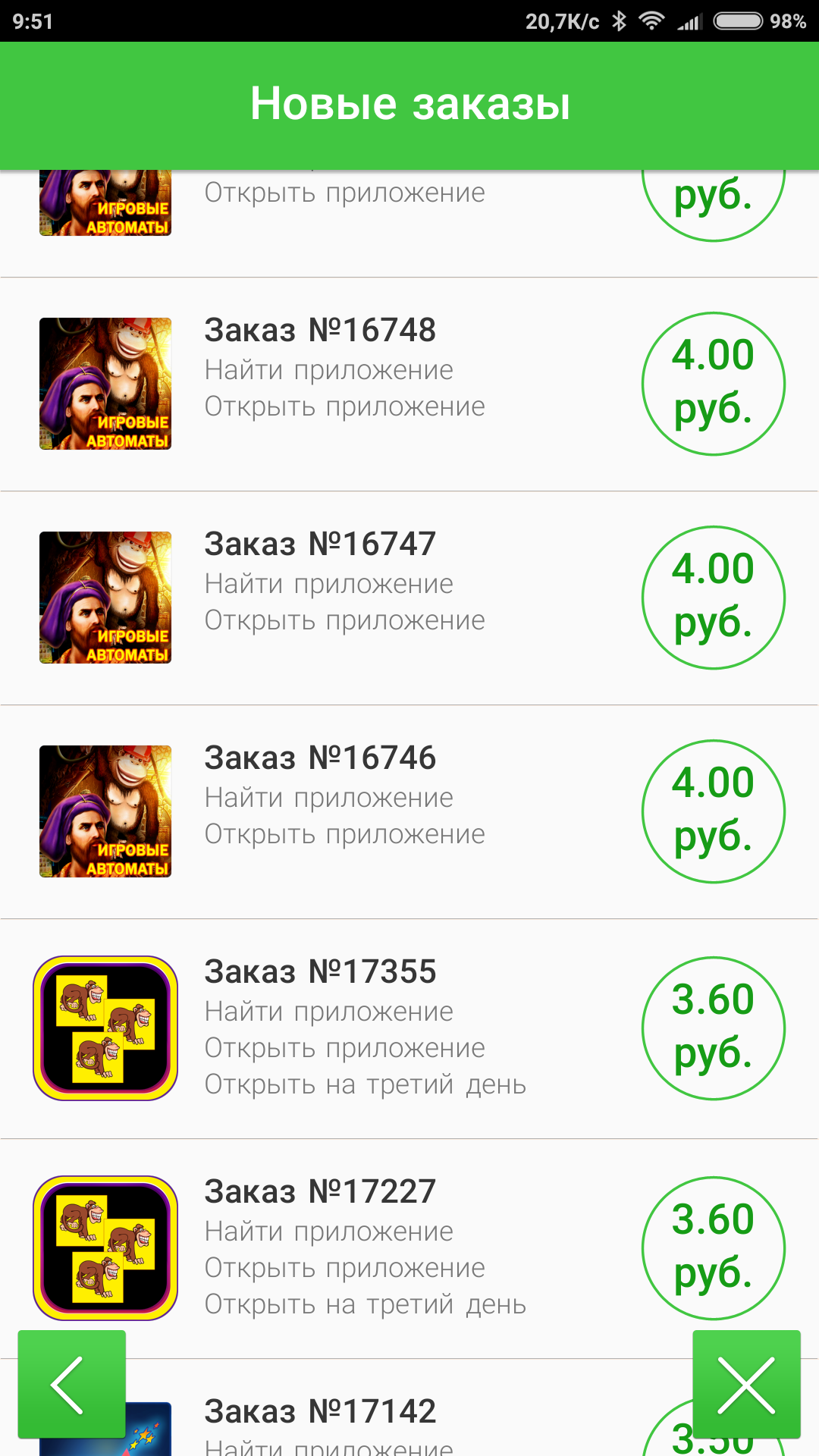 Задания в AdvertApp