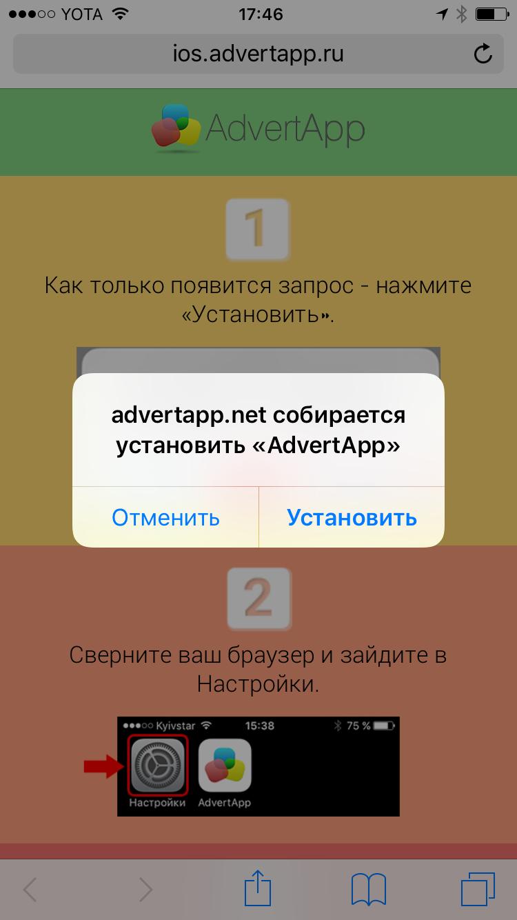 Установка AdvertApp на iOS
