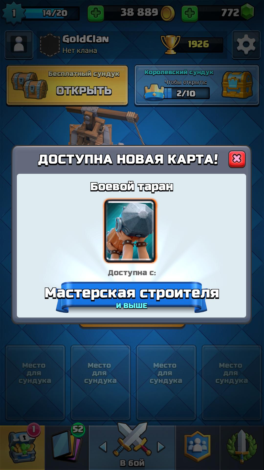 Доступна новая карта: Боевой таран Clash Royale