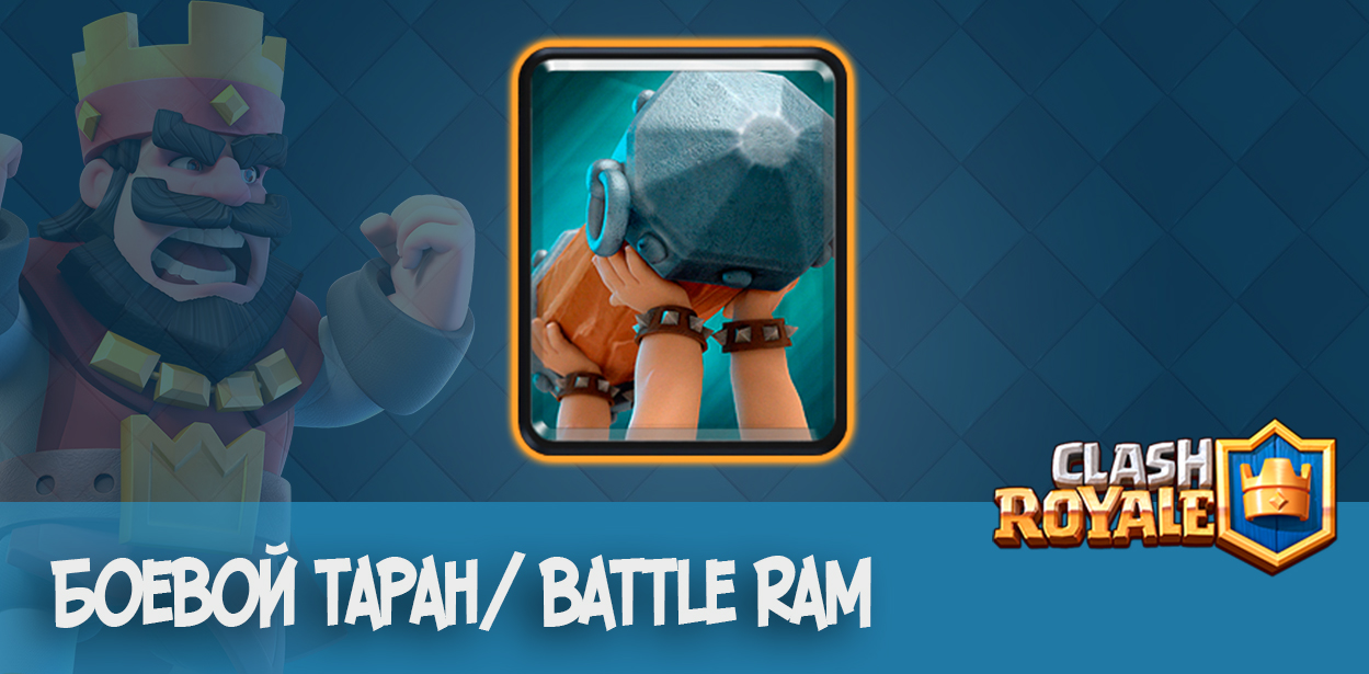 Боевой таран/ Battle ram - Clash Royale