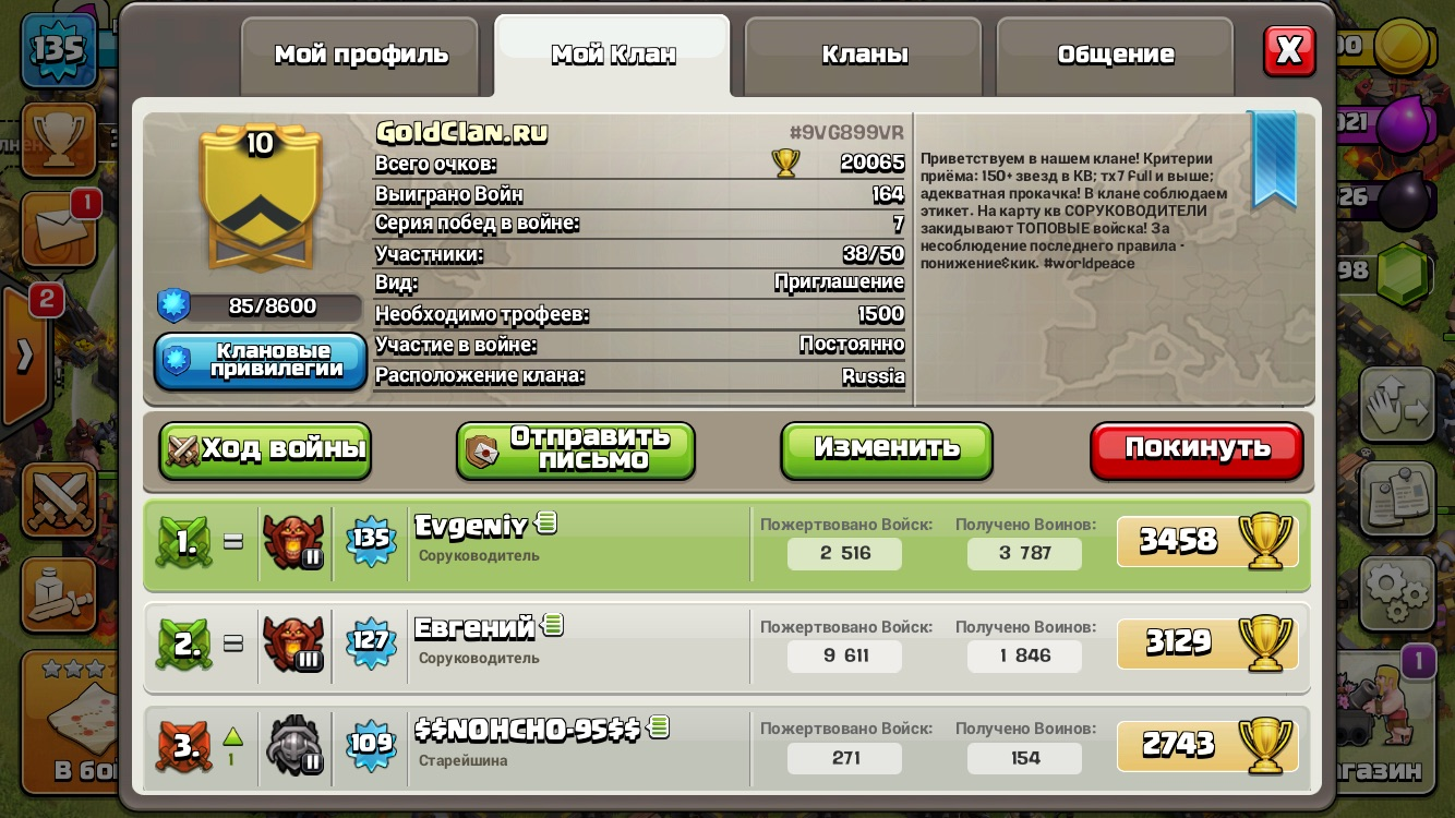 Clan 10 lvl Clash of Clans